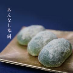 あんなし草餅(季節限定)