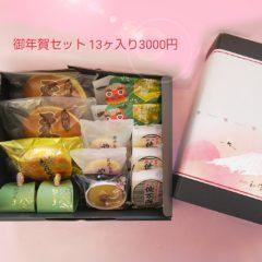 御年賀セット(和菓子13ヶ入り)